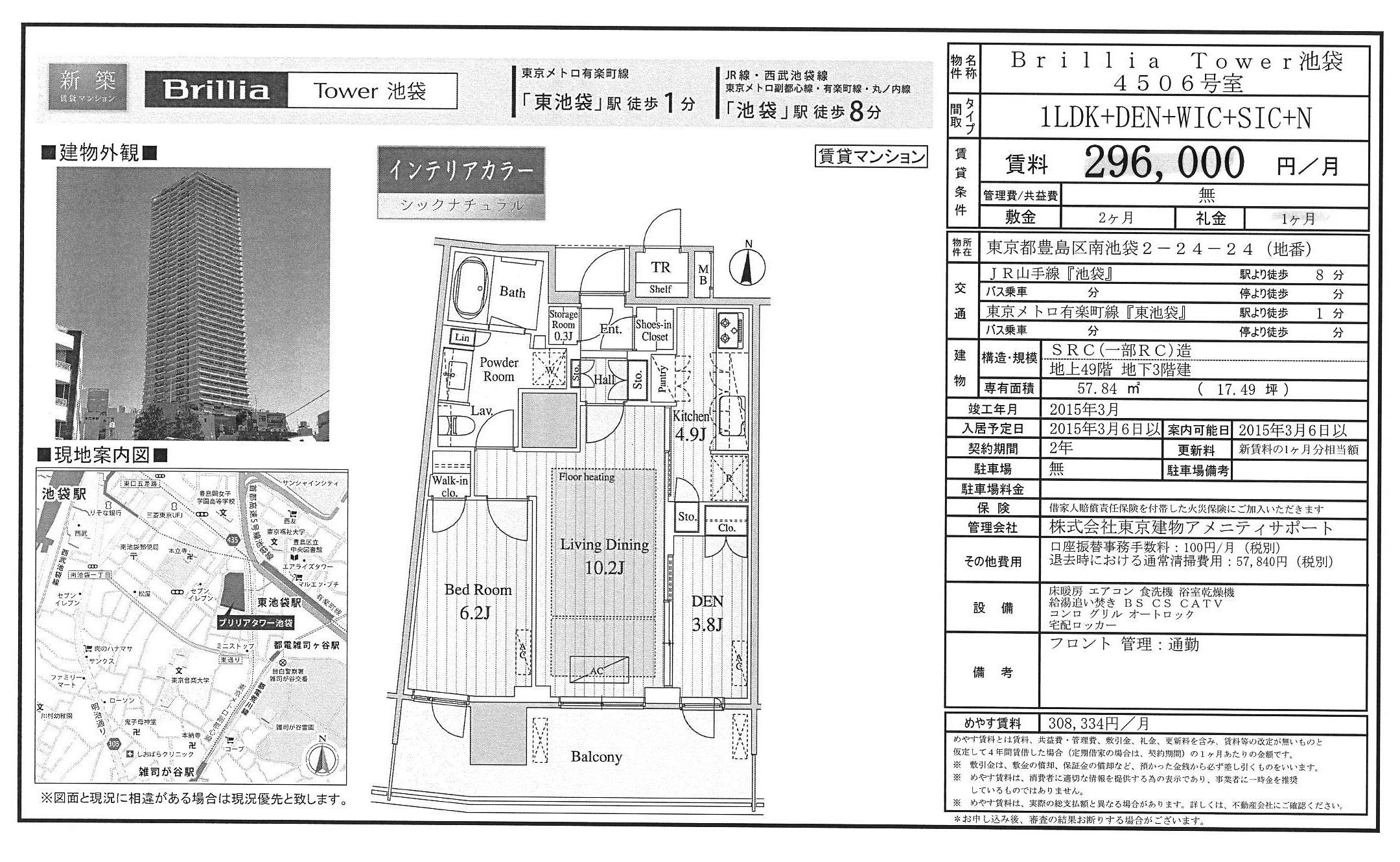 ブリリアタワー池袋図面4506号室