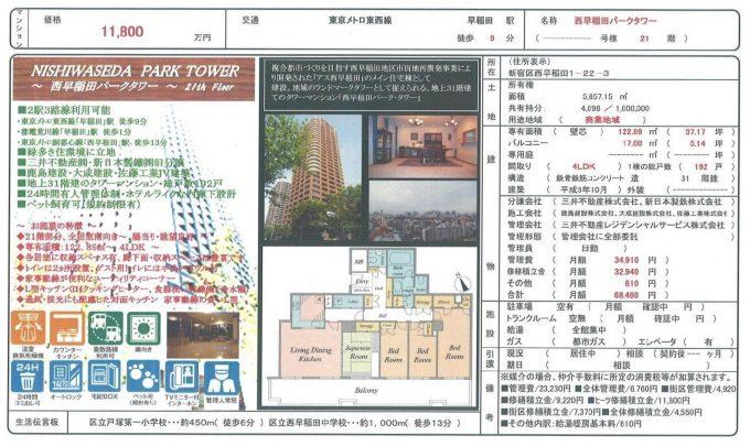 西早稲田パークタワー21階11,800万円