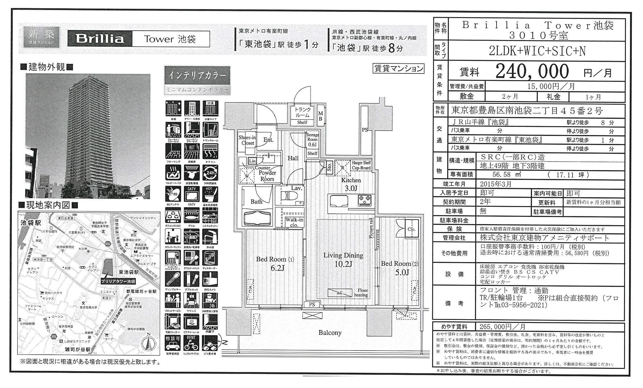 ブリリアタワー池袋図面3010号室