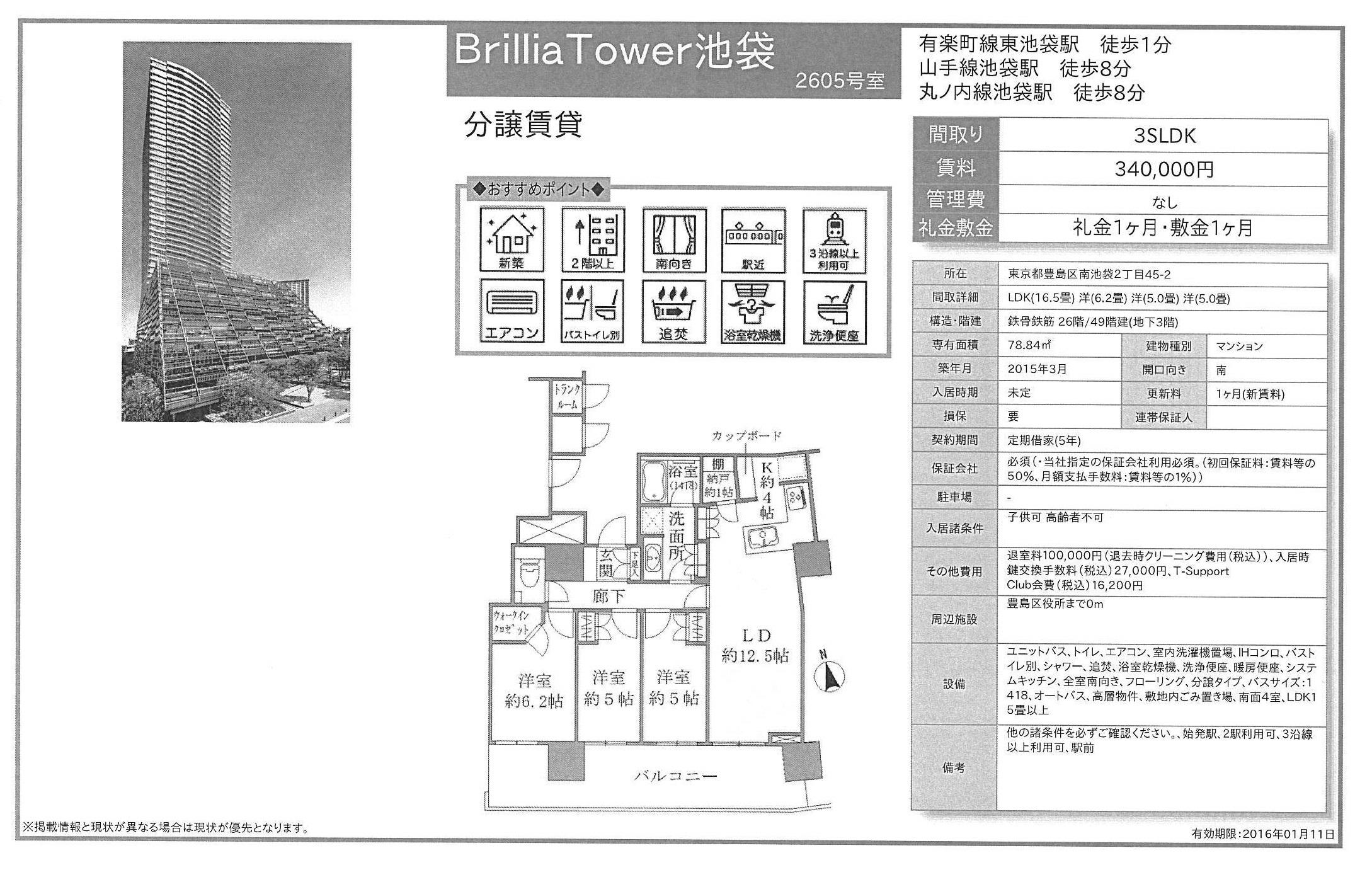 ブリリアタワー池袋図面2605号室